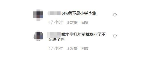 李嫣澄清与同学合照
