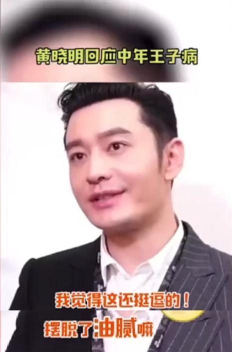 黄晓明回应中年王子病