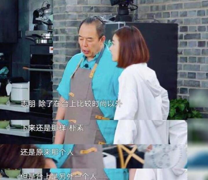 张铁林谈陈志朋