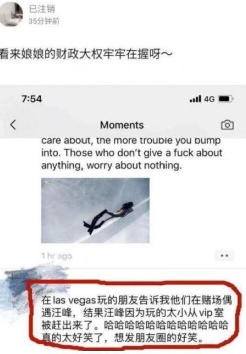 网曝汪峰现身美国赌场
