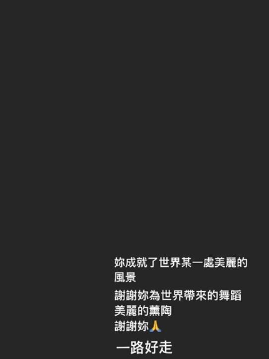梁静茹发文悼念刘真