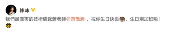 谢霆锋为萧敬腾庆生 暖心呼吁:生日别加班了