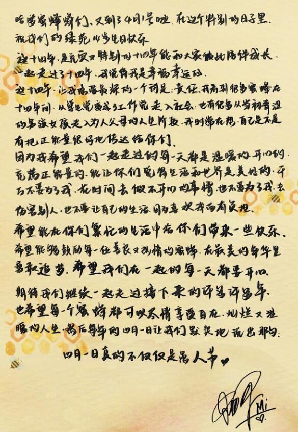 杨幂晒手写信表白粉丝:能和大家成长非常幸福幸运