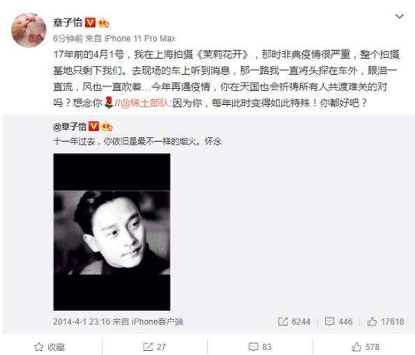 章子怡发文悼念张国荣 向偶像倾述今年再遇疫情