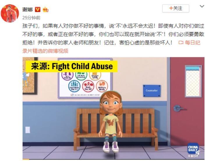 谢娜分享未成年自我保护短片 呼吁孩子必须要勇敢拒绝