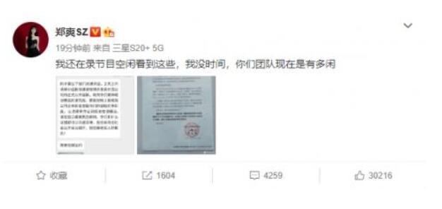 郑爽被前商务团队起诉