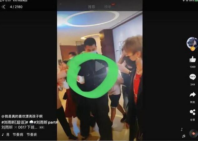 刘雨昕被激光笔照射