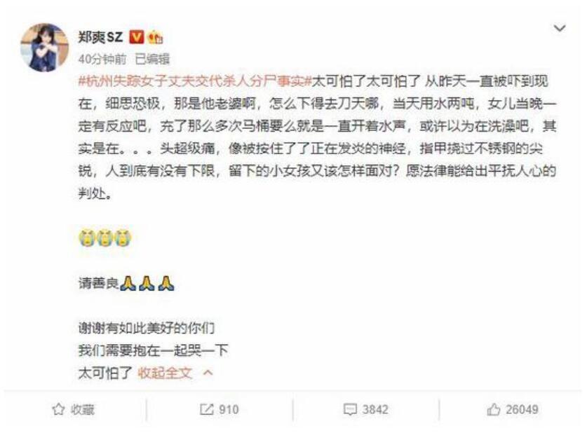 郑爽为杭州失踪女子发声