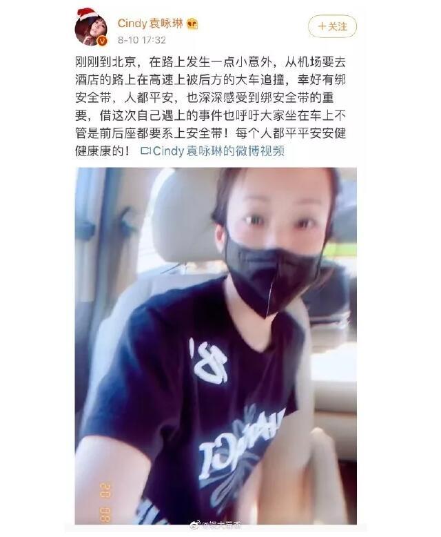 袁咏琳车祸后报平安