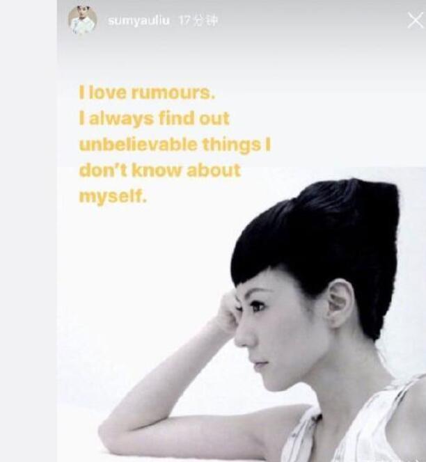 刘心悠称我喜欢谣言