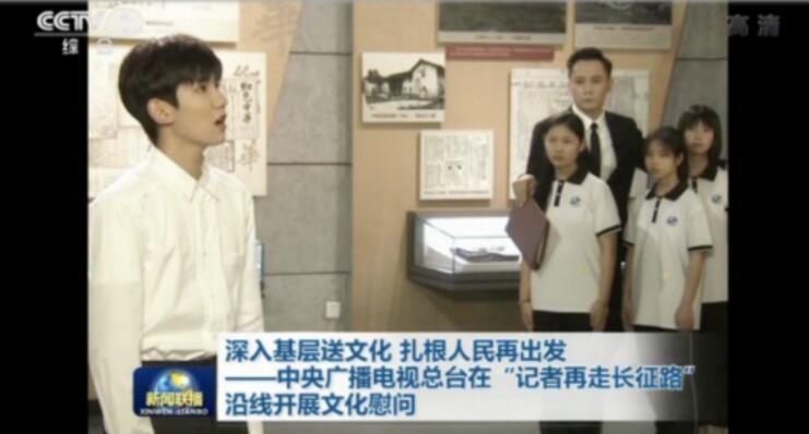 王源登新闻联播