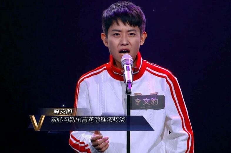 李文豹唱歌