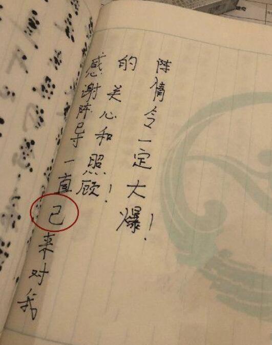 王一博被嘲是文盲