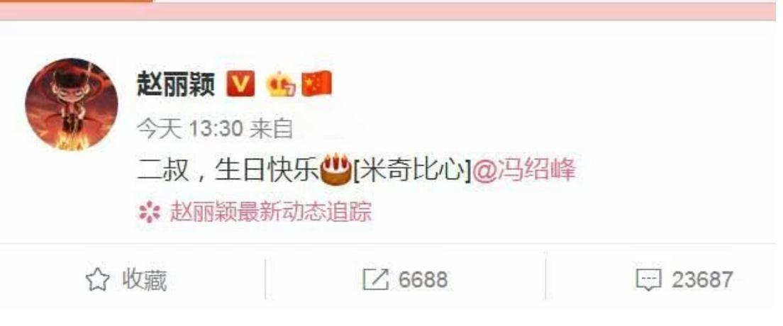 赵丽颖叫冯绍峰二叔 秀恩爱的同时不忘宣传电影