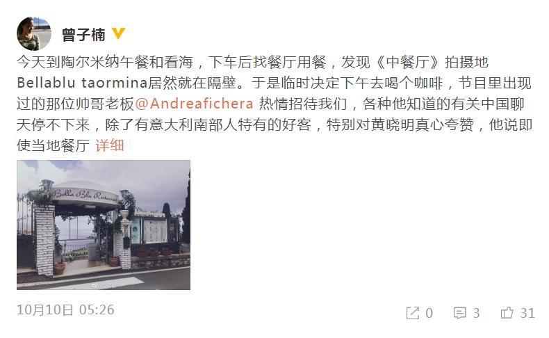 中餐厅老板夸黄晓明