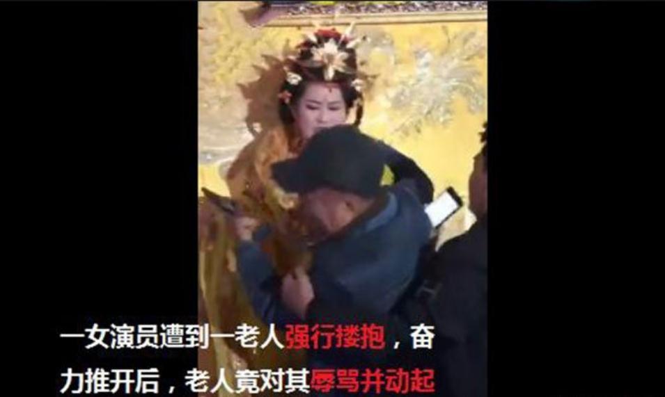 女演员被老人强抱