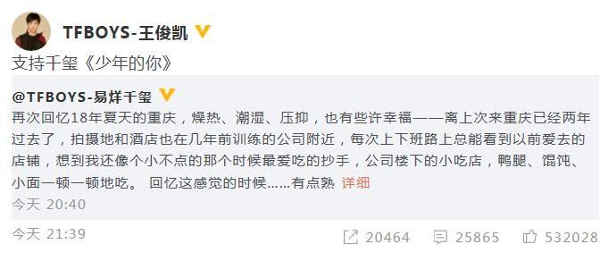 王俊凯王源支持千玺 为新电影做宣传见证友情
