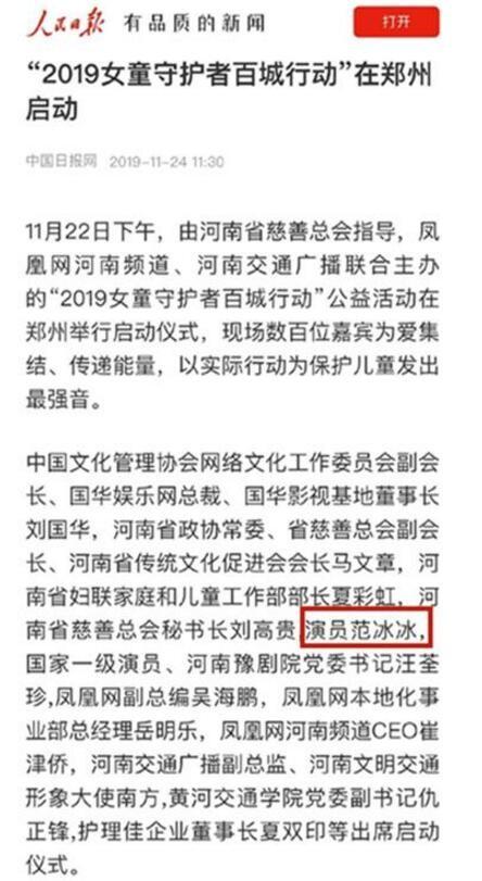 范冰冰获人民日报报道 网友猜疑:这是正式解禁了吗
