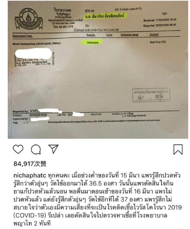 泰国24岁女星确诊新冠