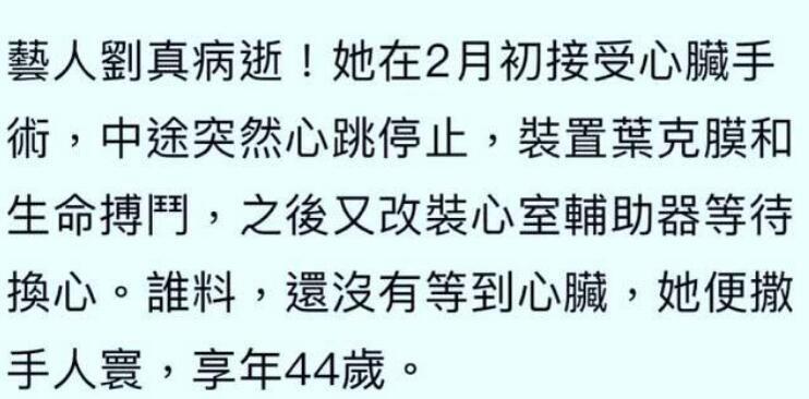 台媒曝刘真去世