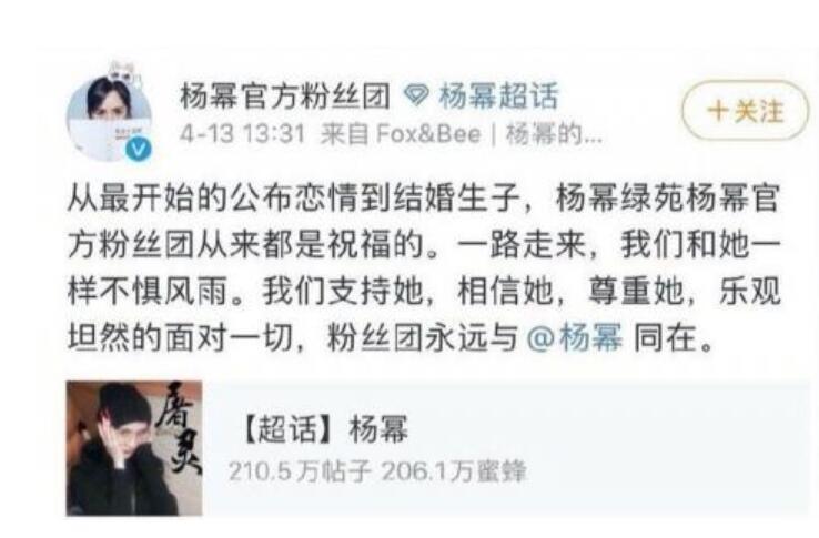 杨幂粉丝团回应恋情:无论遇到什么事都会支持