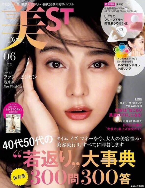 范冰冰登日本杂志封面曝光 改为日系装扮十分独特