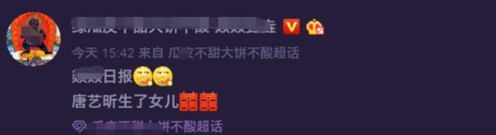 曝唐艺昕顺利生下女儿 粉丝纷纷发祝福:恭喜恭喜