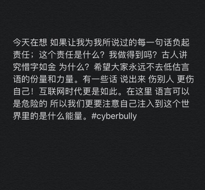 窦靖童发文谈网络暴力 直言永远不去低估言语的分量