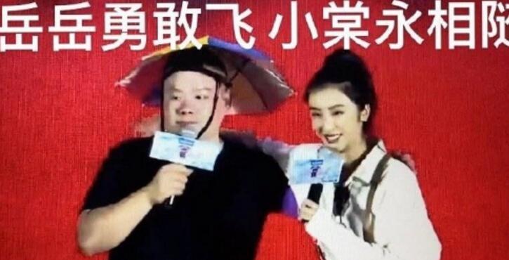 赵小棠成功追星岳云鹏