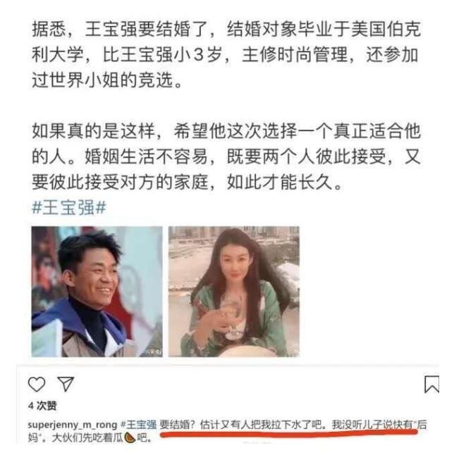 马蓉疑谈王宝强再婚