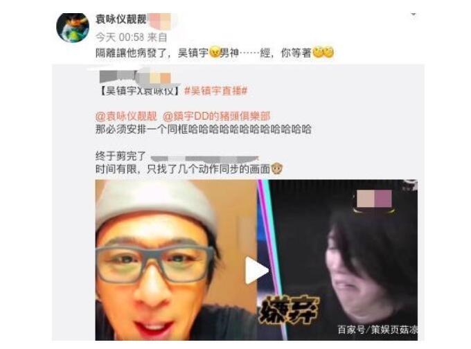 袁咏仪吐槽吴镇宇