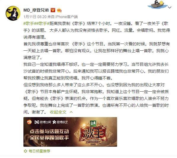 摩登兄弟刘宇宁回应