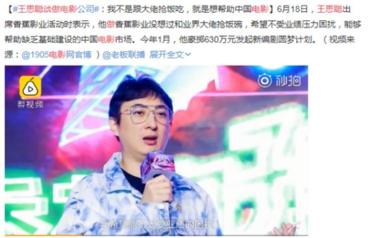 王思聪谈做电影公司