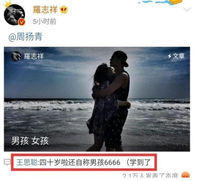 王思聪评论罗志祥