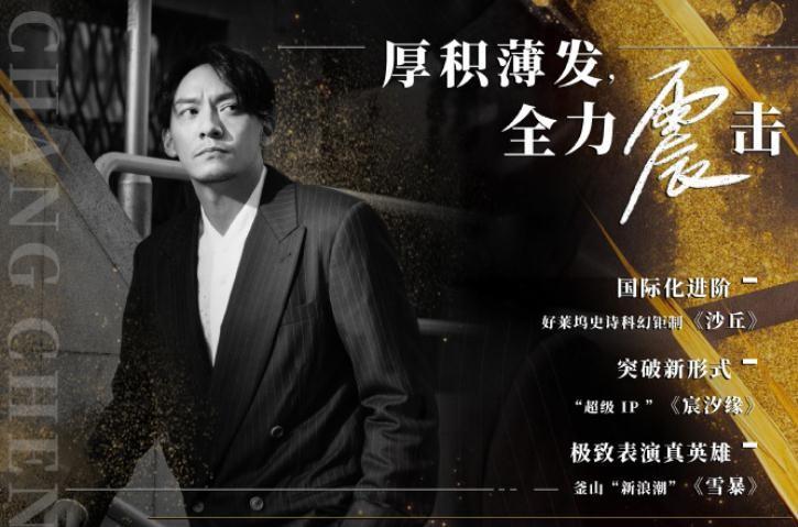 张震宣传片