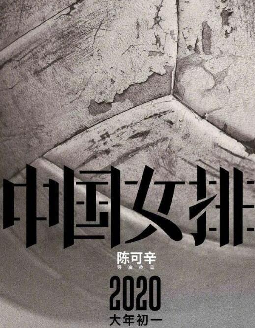 《中国女排》海报