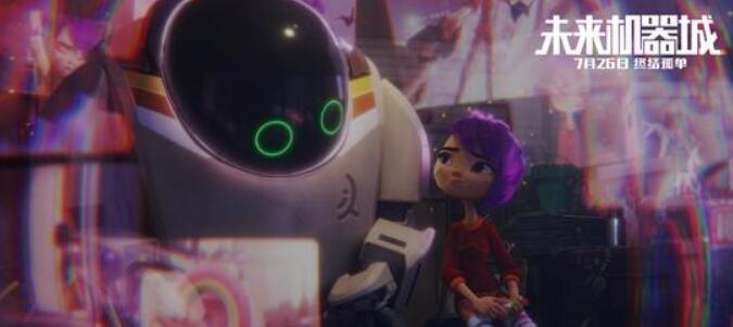 电影《未来机器城》定档