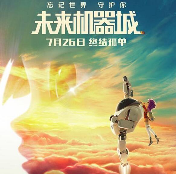 电影《未来机器城》海报