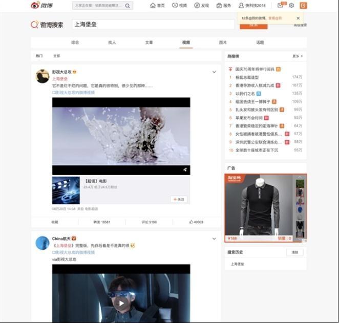 上海堡垒完整版泄露