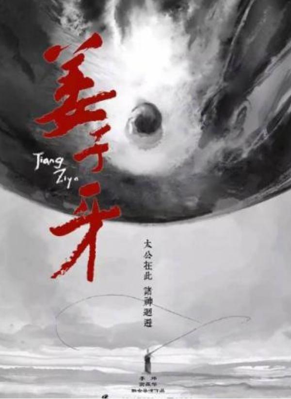 国产动画《姜子牙》定档 或将在2020年大年初一上