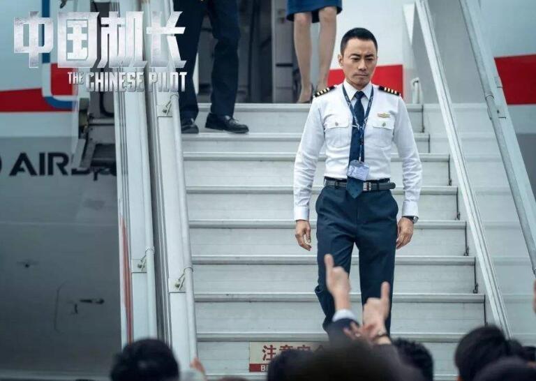 中国机长延长上映 上映延期期限到11月30日
