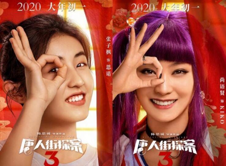 唐探3演员阵容