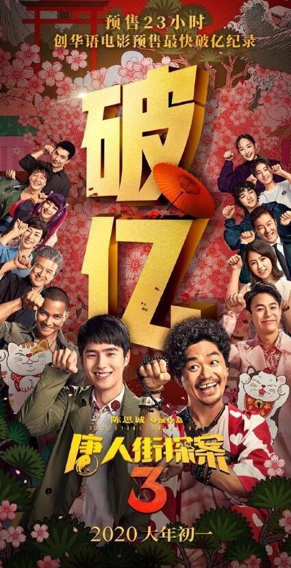 唐探3预售首日破亿